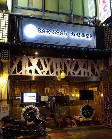 巴沙克韩式炸鸡啤酒屋(bar-ssak)图片