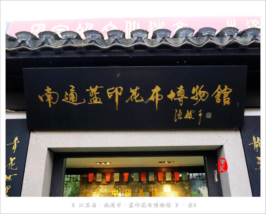 南通蓝印花布博物馆