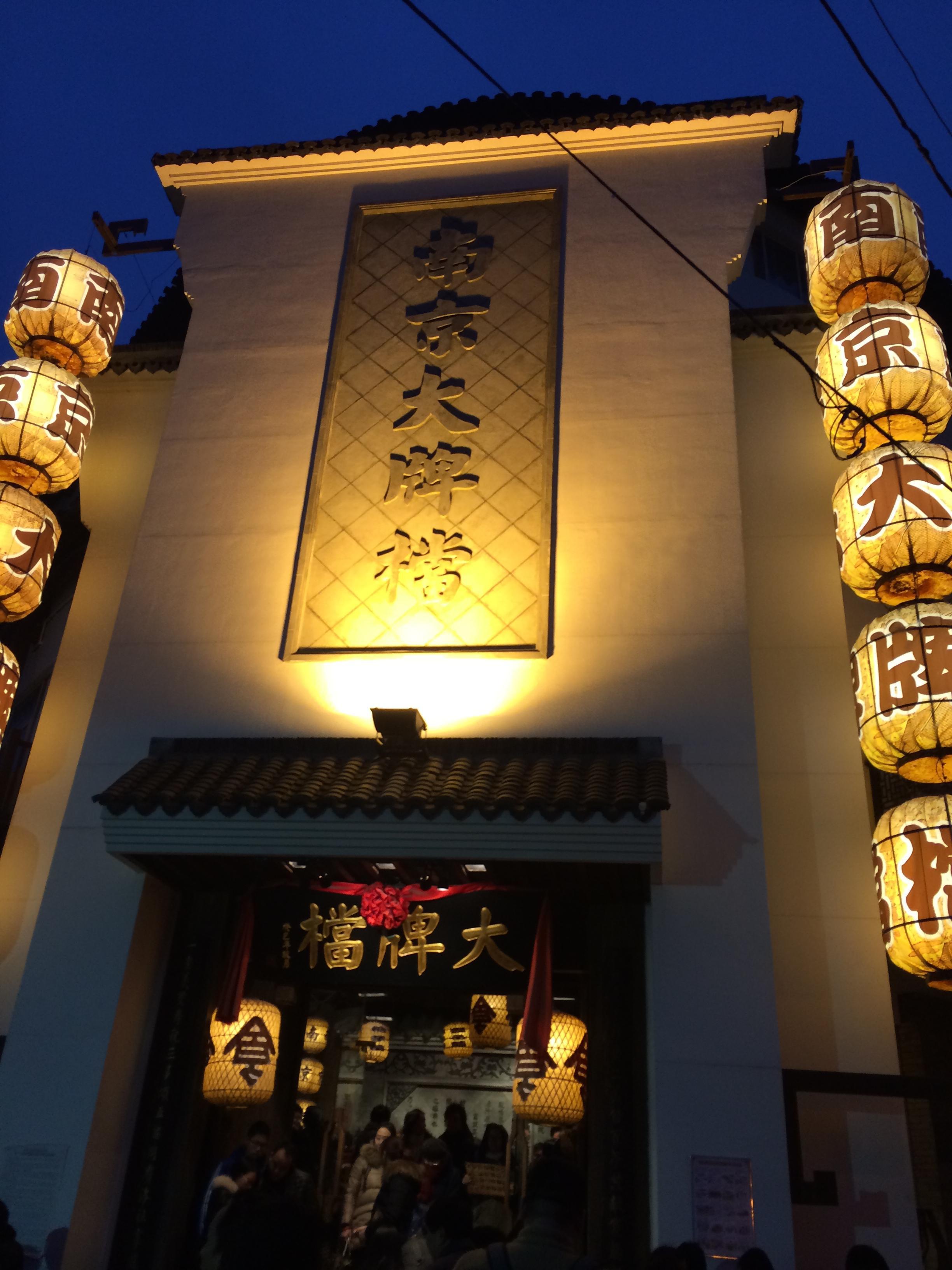 南京大牌档(德基广场店)天津装修设计费用图片