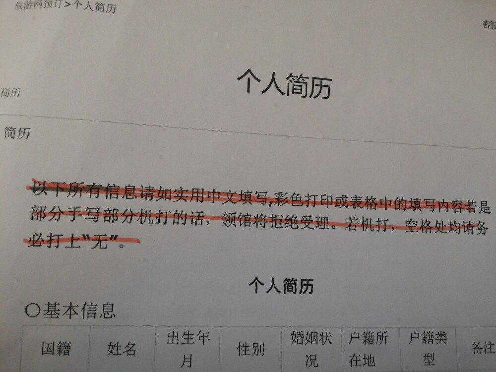 韩国签证个人简历机打表格 填写处手写 那没有的地方是写无还是空着啊图片