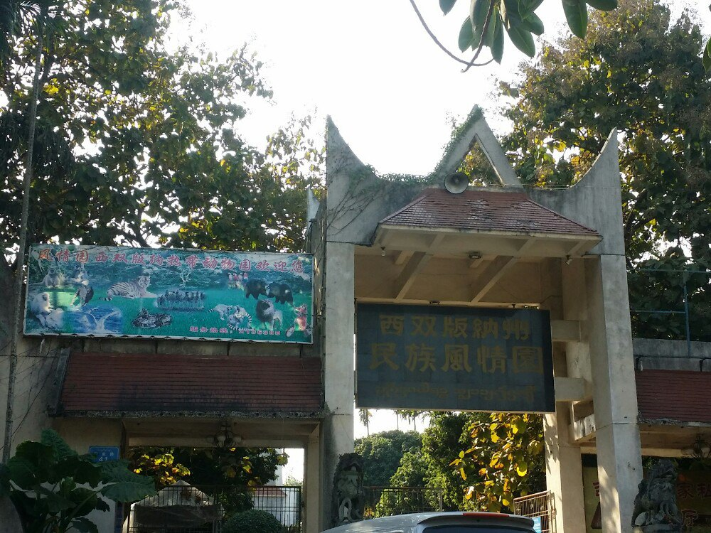 【携程攻略】云南西双版纳西双版纳热带动物园好玩吗