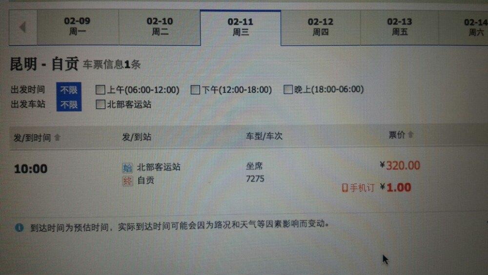 请问云南大理到四川自贡怎么走最近有直达飞机吗?