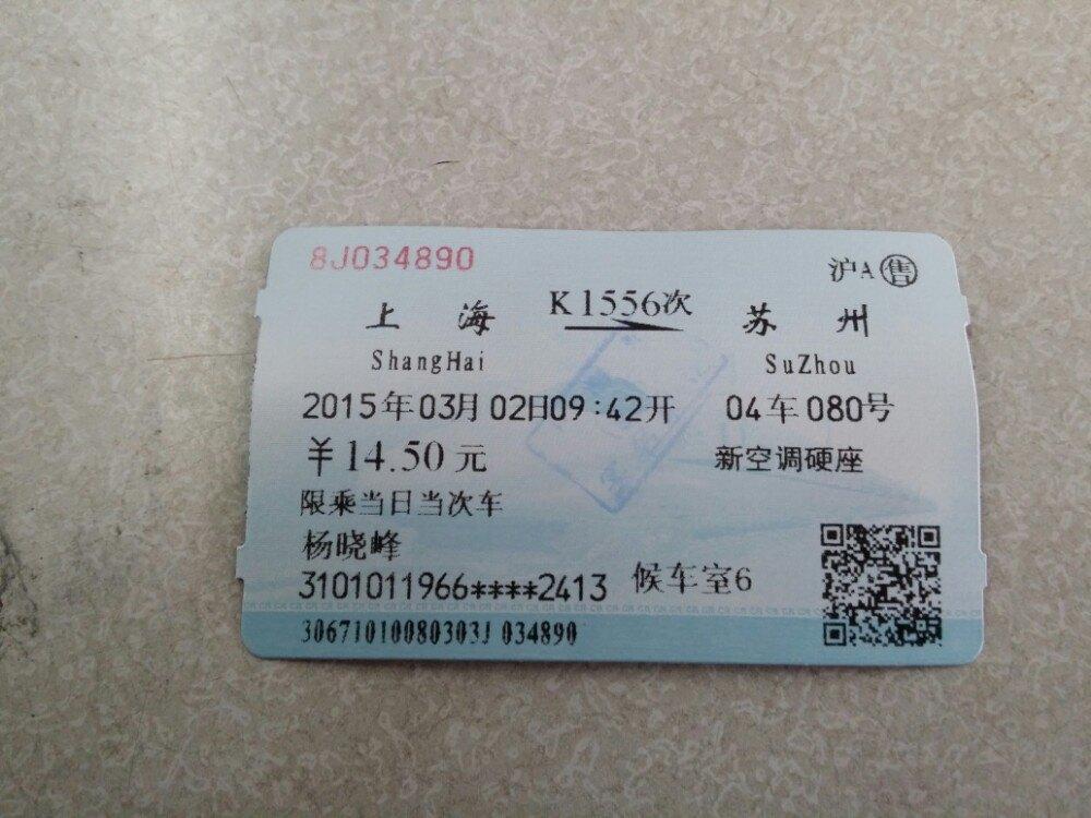 50元一张的单程火车票)当天来回只是为了记忆中的某些东东