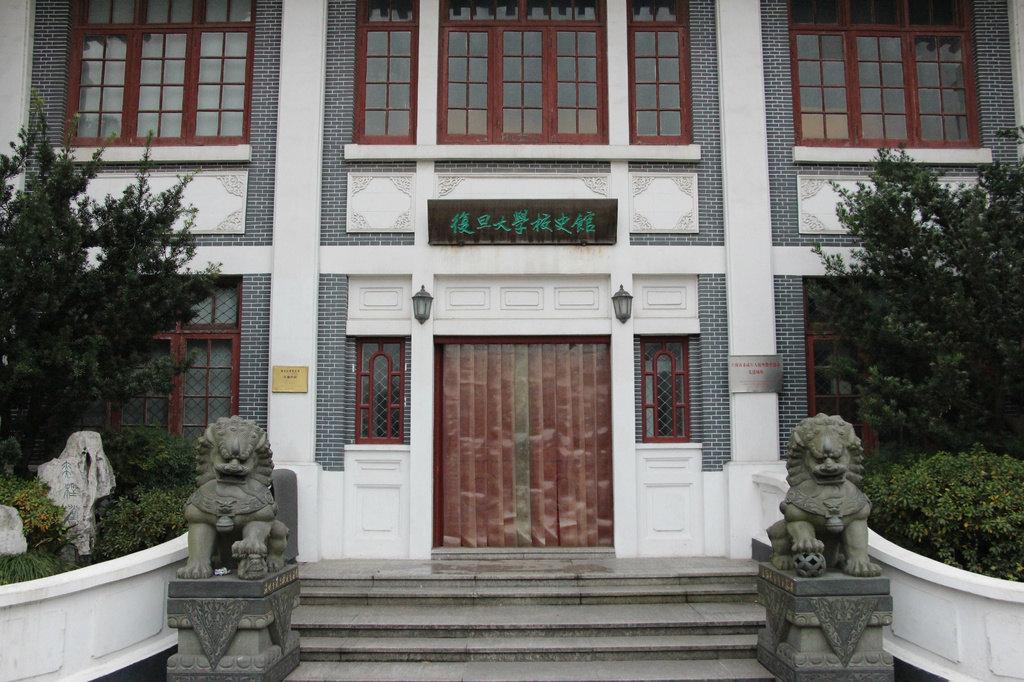 复旦大学是上海最好的高校,在国内高校排行第三名。交通:在上海火车站北广场可乘坐942路到达复旦大学站下车,也可以在同济大学北门出,延着绿色通道可以到达复旦大学。在逛完了同济大学的时候我就沿路走到了复旦大学,当站在复旦大学门口的时候心情不由自主的激动了起来,虽然他的校门不是特别的宏伟,但是由于历史的时间让我感觉它非常的神圣,进了大门左右两边都有路,可以再路中央毛主席的雕像旁边看一下学校地域图,在左边是复旦大学的图书馆,我本来想进去呢,给门口的工作人员申请,但是他们拒绝了我进入,说是最近学校丢东西特别多,很遗