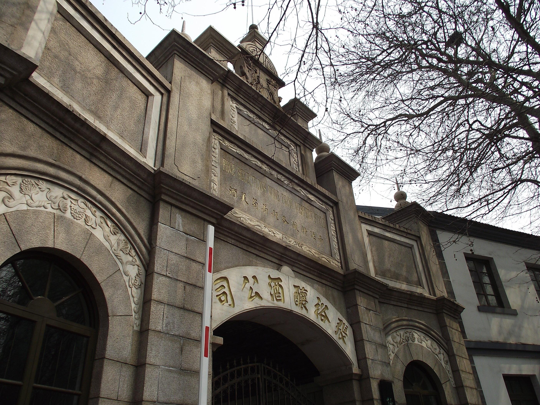 加游站#烟台张裕酒文化博物馆