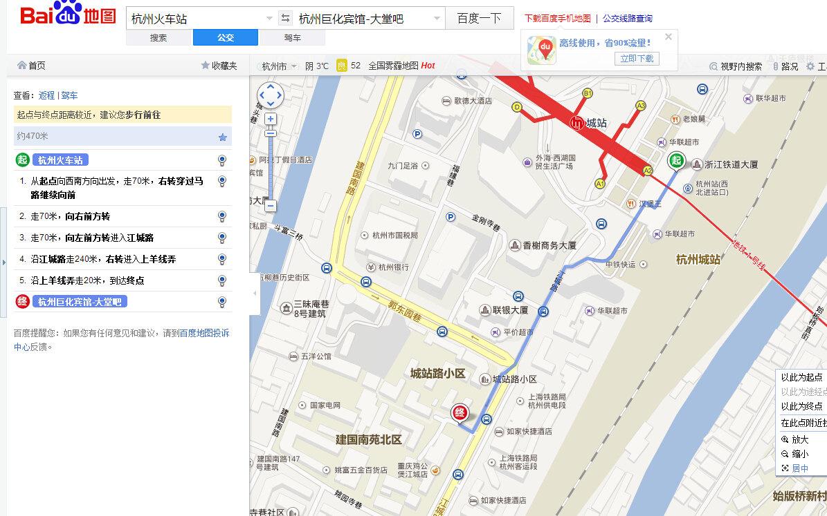杭州巨化宾馆到杭州城站多远?