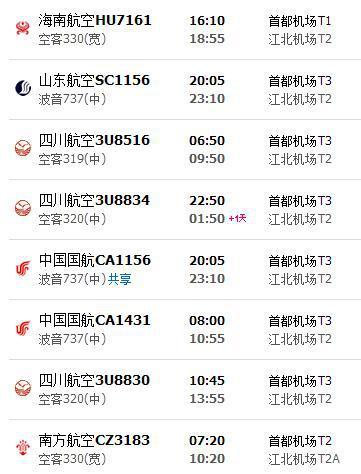 北京到重庆的航班要几个小时航程?