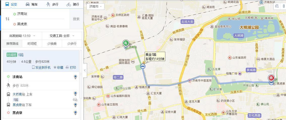 从济南火车站坐几路公交到黑虎泉-济南旅游问答