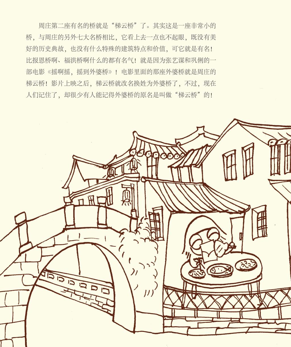 古镇简笔画幼儿园