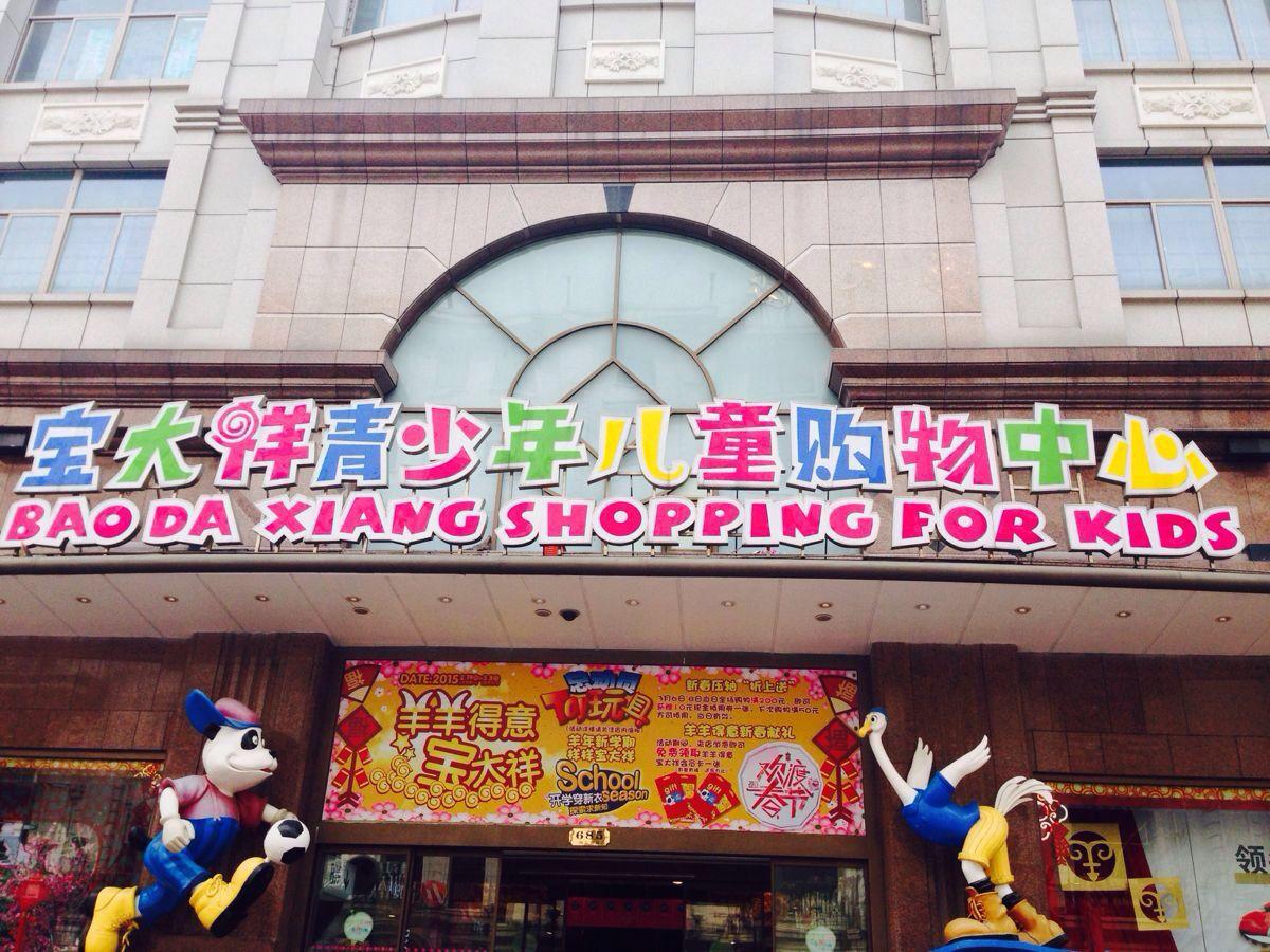 【携程攻略】上海宝大祥青少年儿童购物中心