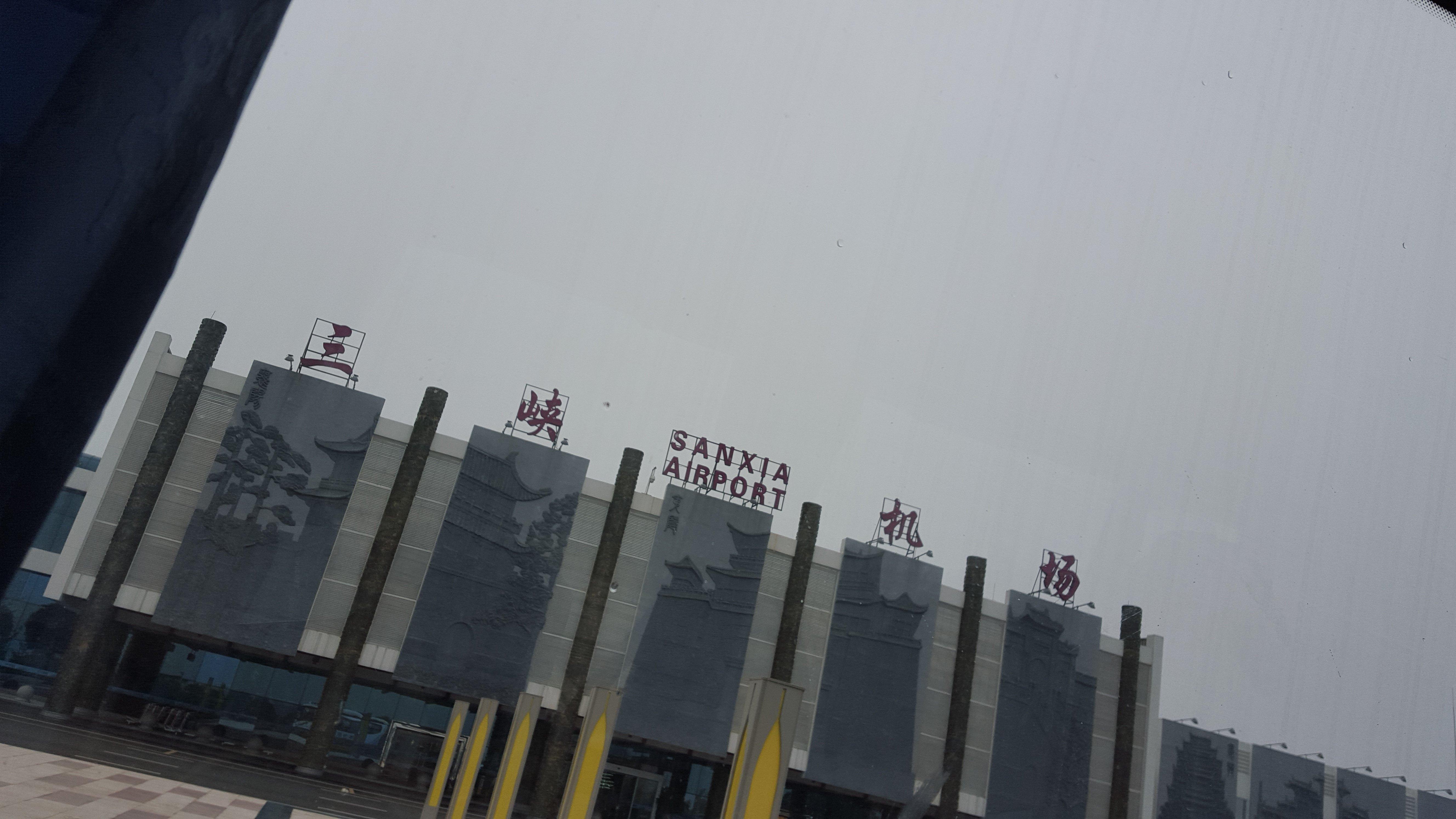 抵达了宜昌三峡机场