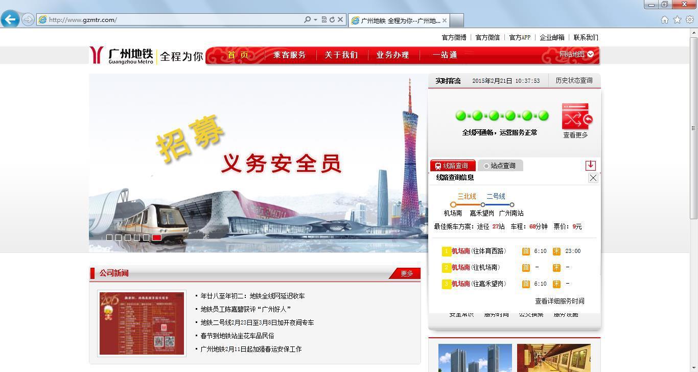 广州白云机场有地铁到广州南站吗?