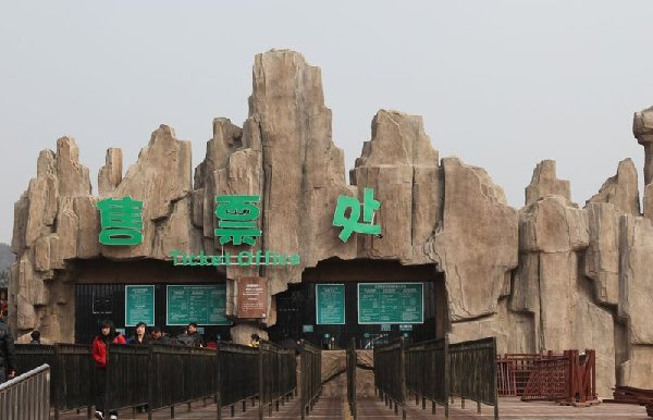 长沙生态动物园