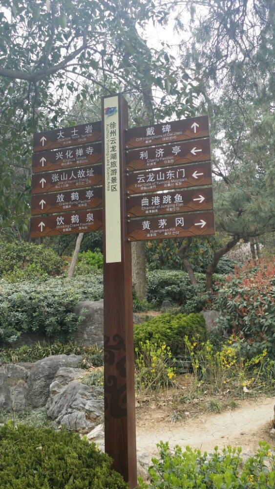 徐州云龙山