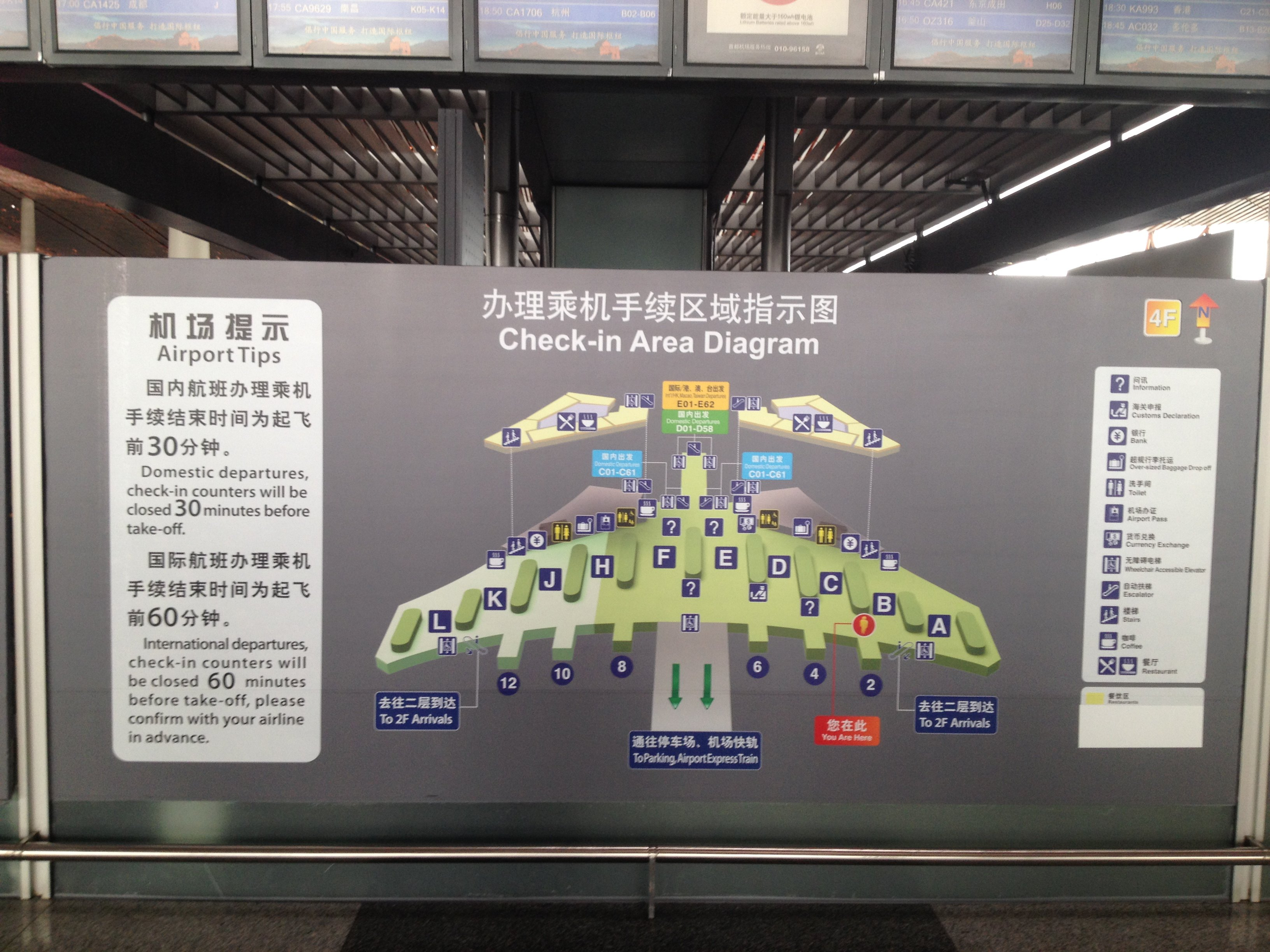 北京目前有两个机场,南苑机场和首都国际机场,首都国际机场是北京最重要的机场有三个航站楼,T3最新,国际知名的航空公司往往都在T3起降,国航的飞机也一定在T3,海航在1号航站楼,2号航站楼主要有东方航空公司。三个航站楼之间有免费巴士,坐大巴去市中心,哪个航站楼都有车,但地铁只有在2号和3号航站楼才有。机场有免费wifi,只要你有龙腾卡或者各银行、各航空公司的贵宾卡可以在贵宾休息室等候飞机。有很多餐厅和商店都是24小时营业。