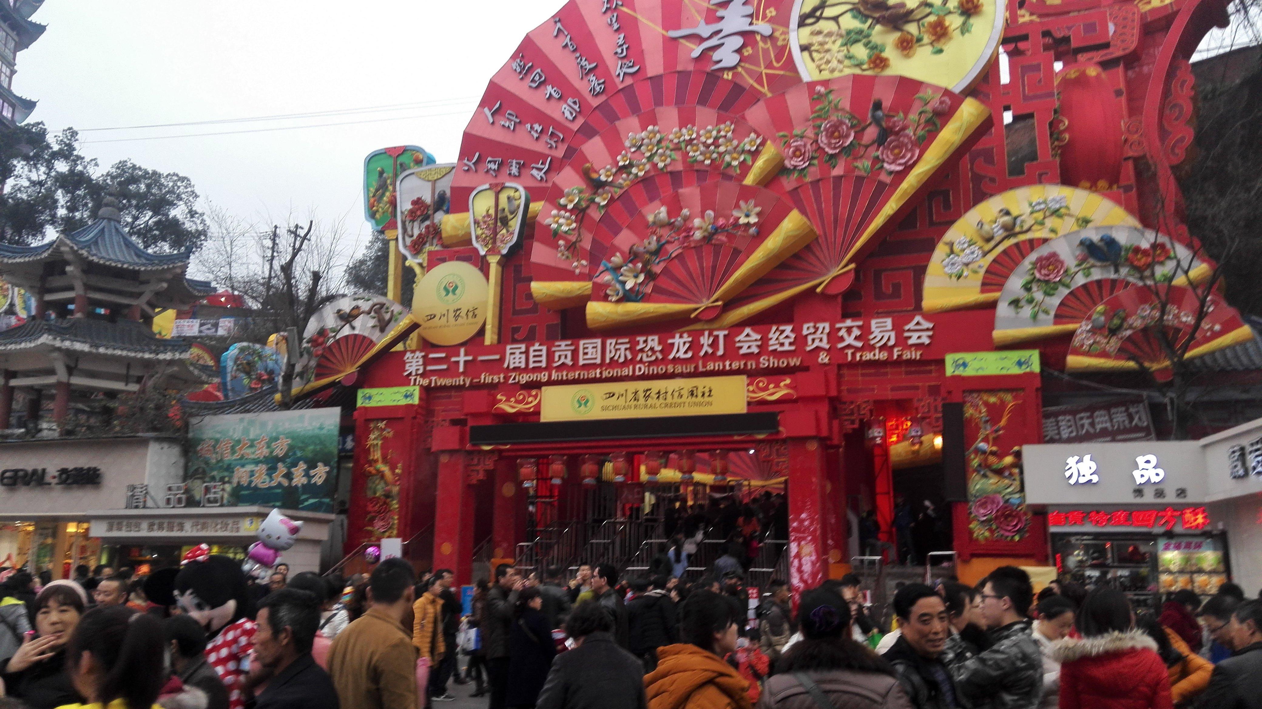 加游站#自贡灯,三国博物馆,乐山大佛春节攻略文字游戏魔王游记恐龙