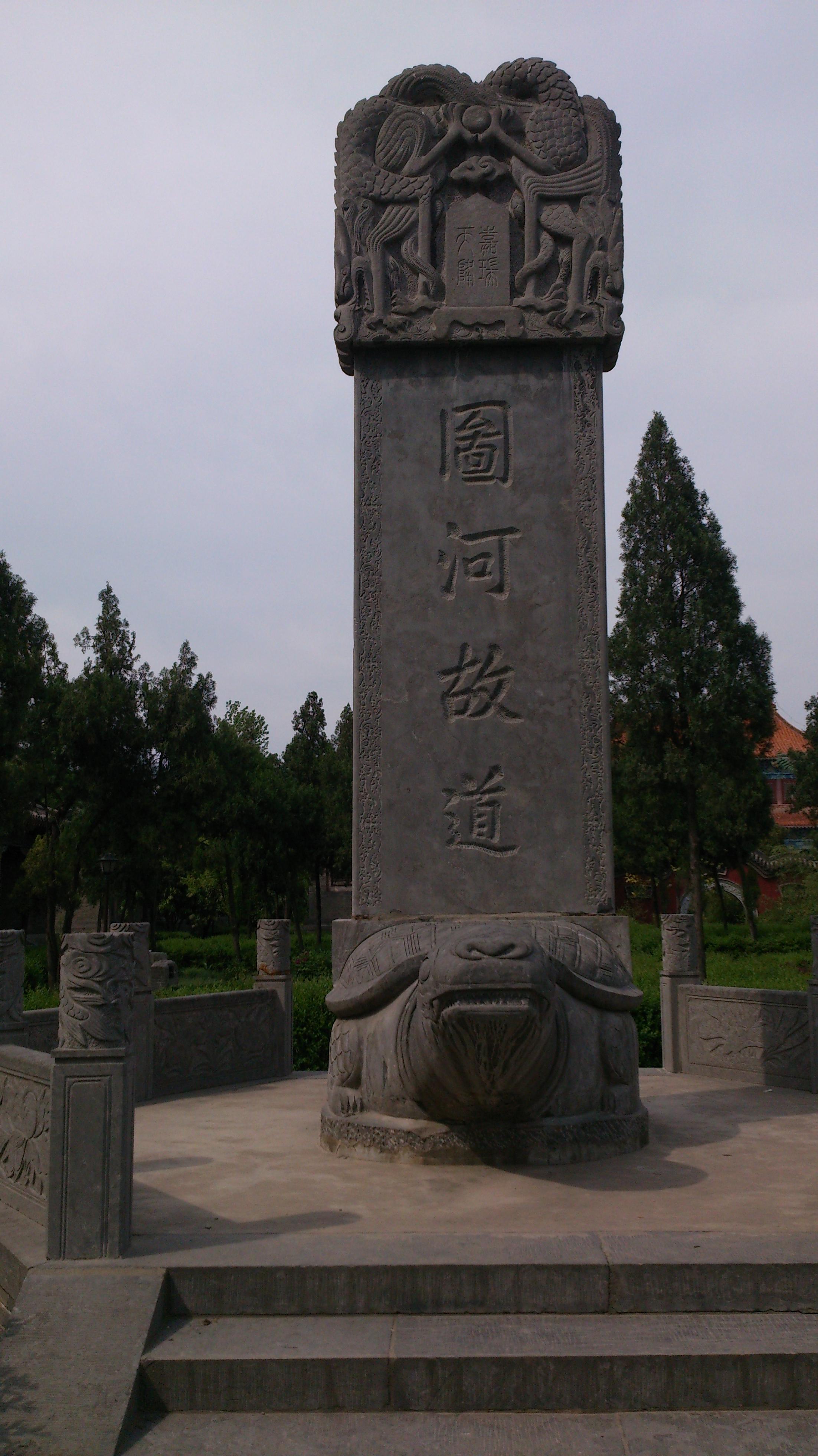 龙马负图寺