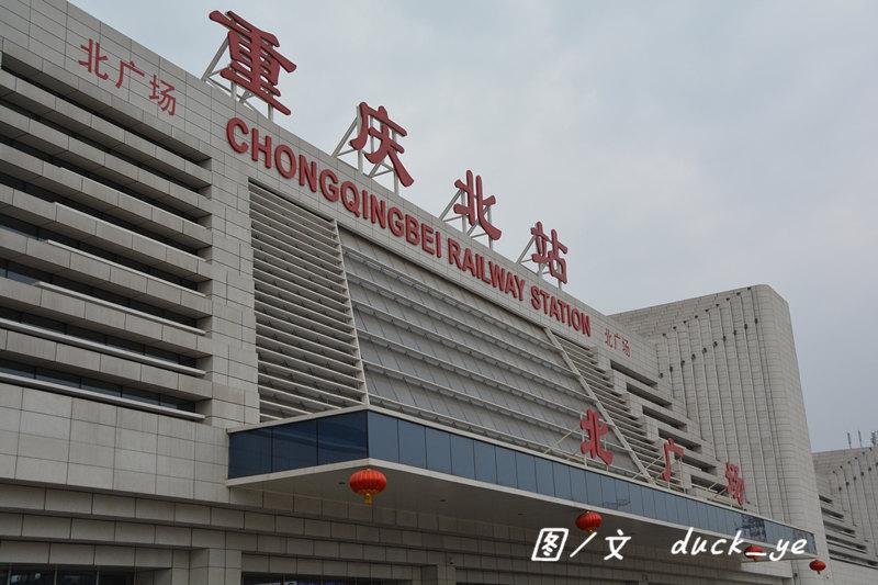 13:04的车重庆北站过成都东