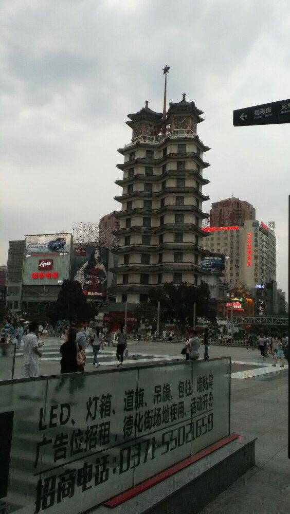 黄鹤楼,靠长江大桥,景色没得说,来武汉旅游的必去之地,旁边就是户部巷,集中了全国部分地区的特色小吃,小吃两旁的建筑也是颇具风格,站在黄鹤楼顶,都可以一览无余。第一次和女朋友去拍的照片,就一张,不过可以看见后面的电视塔,天黑,照片不是很清楚,大家将就一下