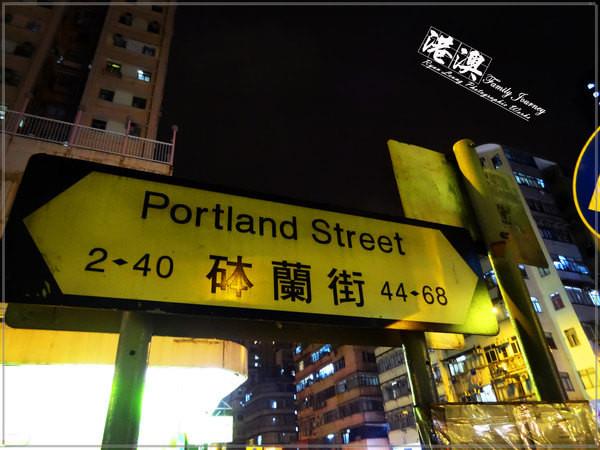 旺角【兰街】业务员住宿出差攻略图片