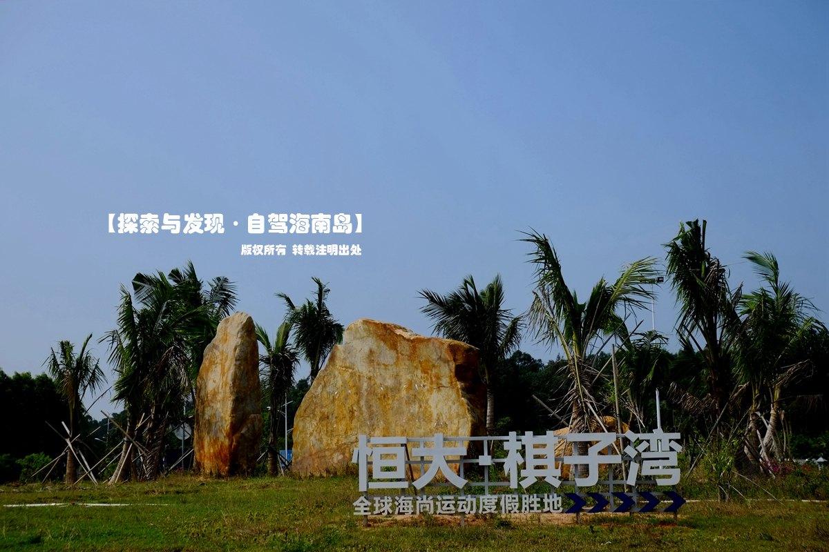 加游站#单车自驾,环游海南岛图片