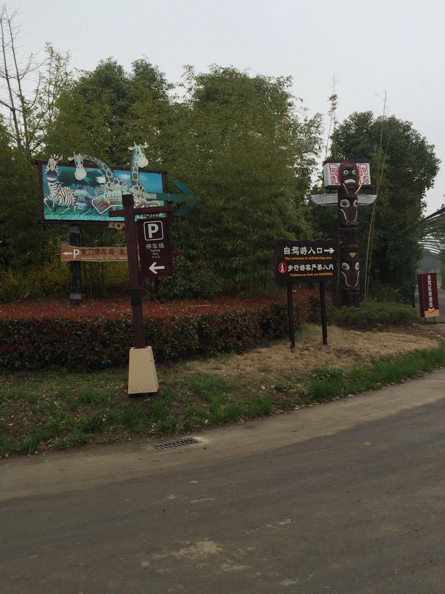 【携程攻略】江苏常州淹城野生动物园好玩吗