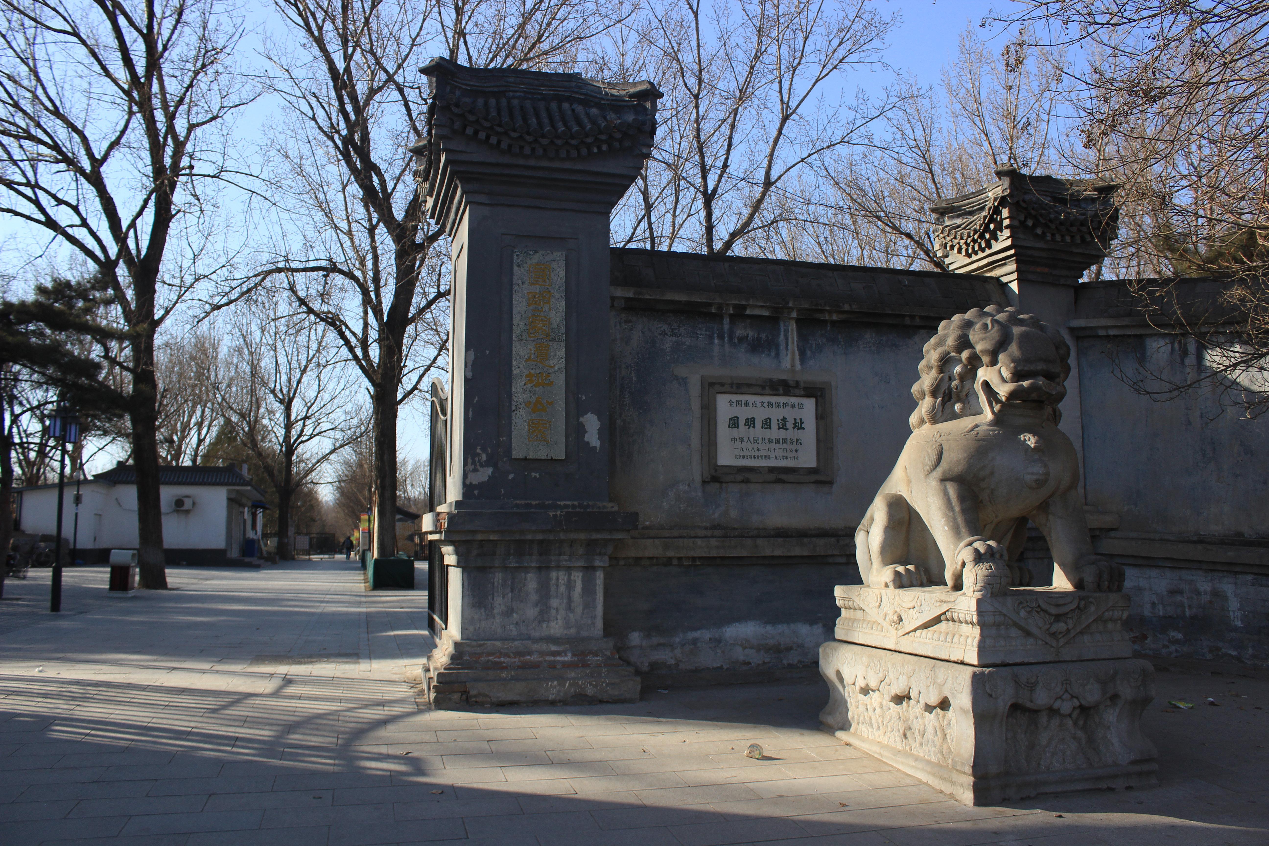 【携程攻略】北京圆明园景点,来到北京,去的第一个时
