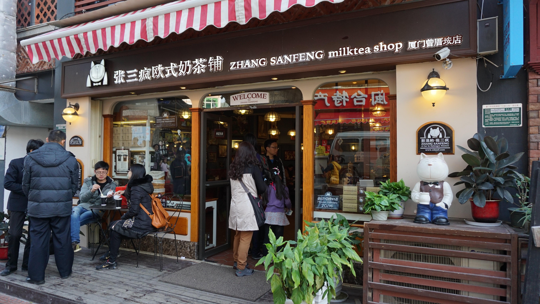 【携程攻略】厦门张三疯奶茶店(曾厝垵店)餐馆
