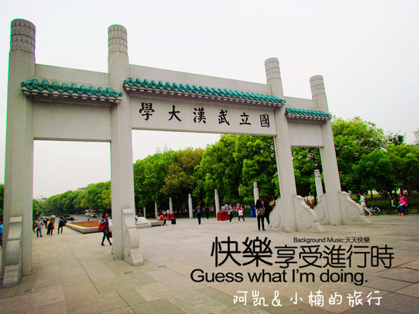 国立武汉大学校门 看上去很气派,但是匆匆而过的我们,也体味不到其中