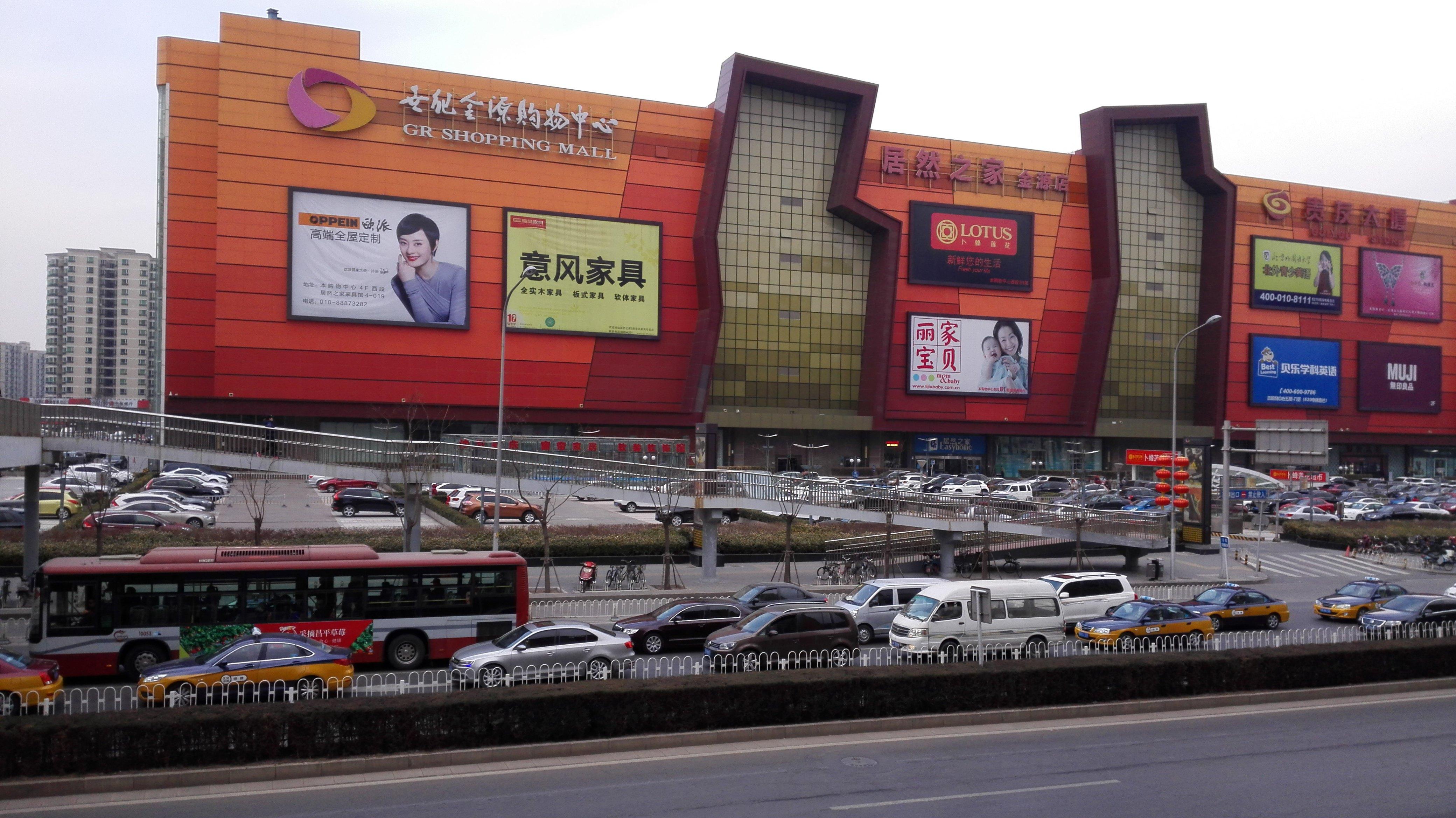 北京世纪金源购物中心怎么样/如何去,世纪金源购物好