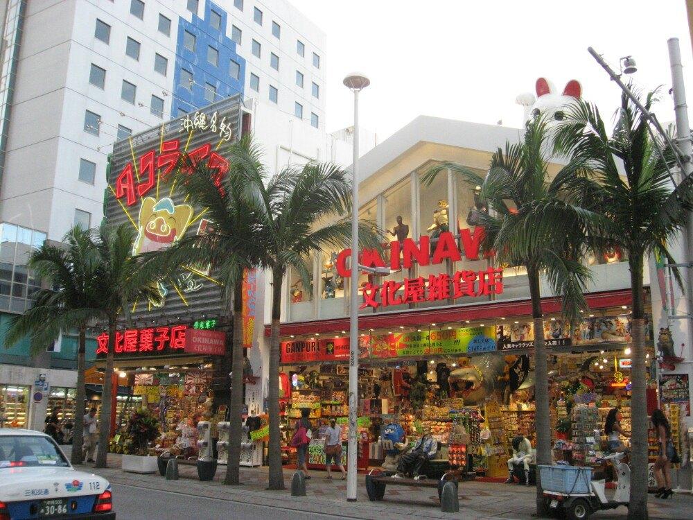 国际通商业街