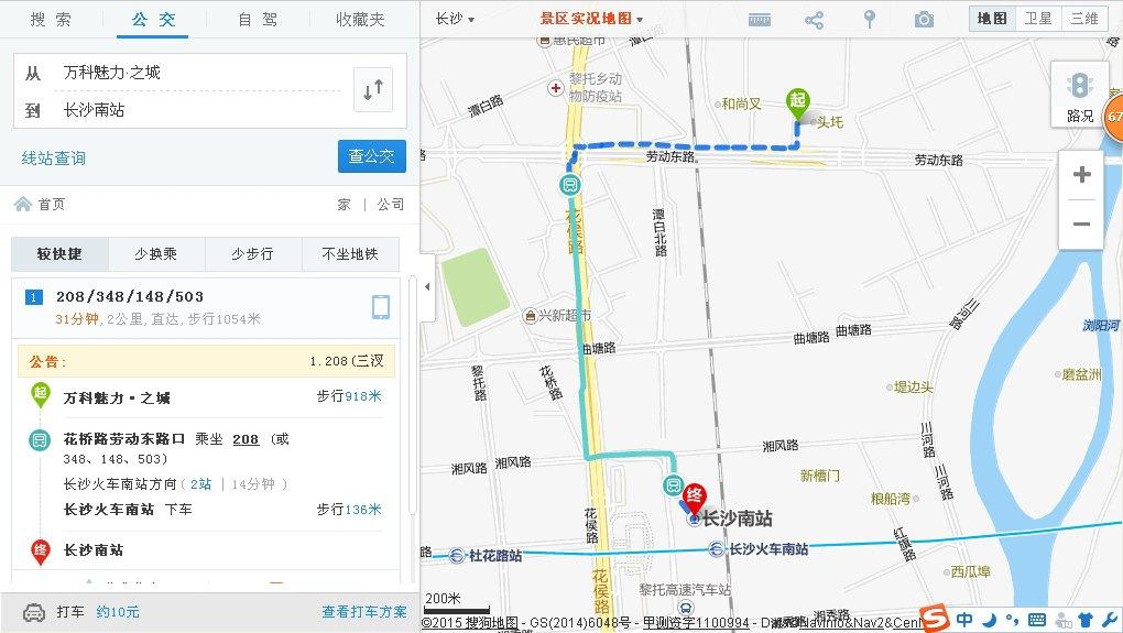 晓宇酒店公寓(长沙高铁南站店)#离高铁站有多远~去