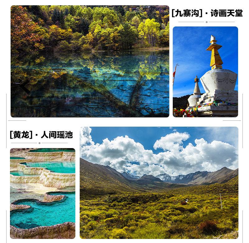 赠送aaaa级风景区特色藏寨,羌寨,领略当地独特的风土人情!