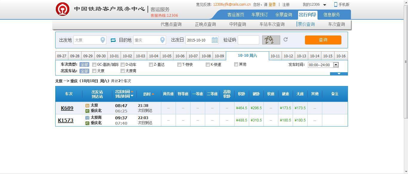 太原到重庆的火车需要经过哪些站