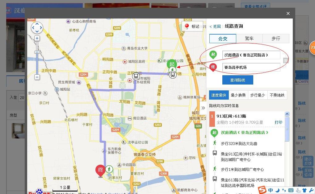 汉庭酒店(青岛正阳路店)#从酒店怎么去流亭机场,大概图片