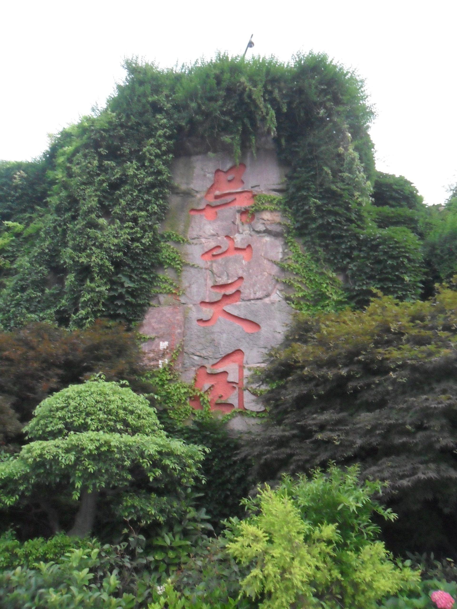 【携程攻略】杭州吴山广场好玩吗,杭州吴山广场景点样
