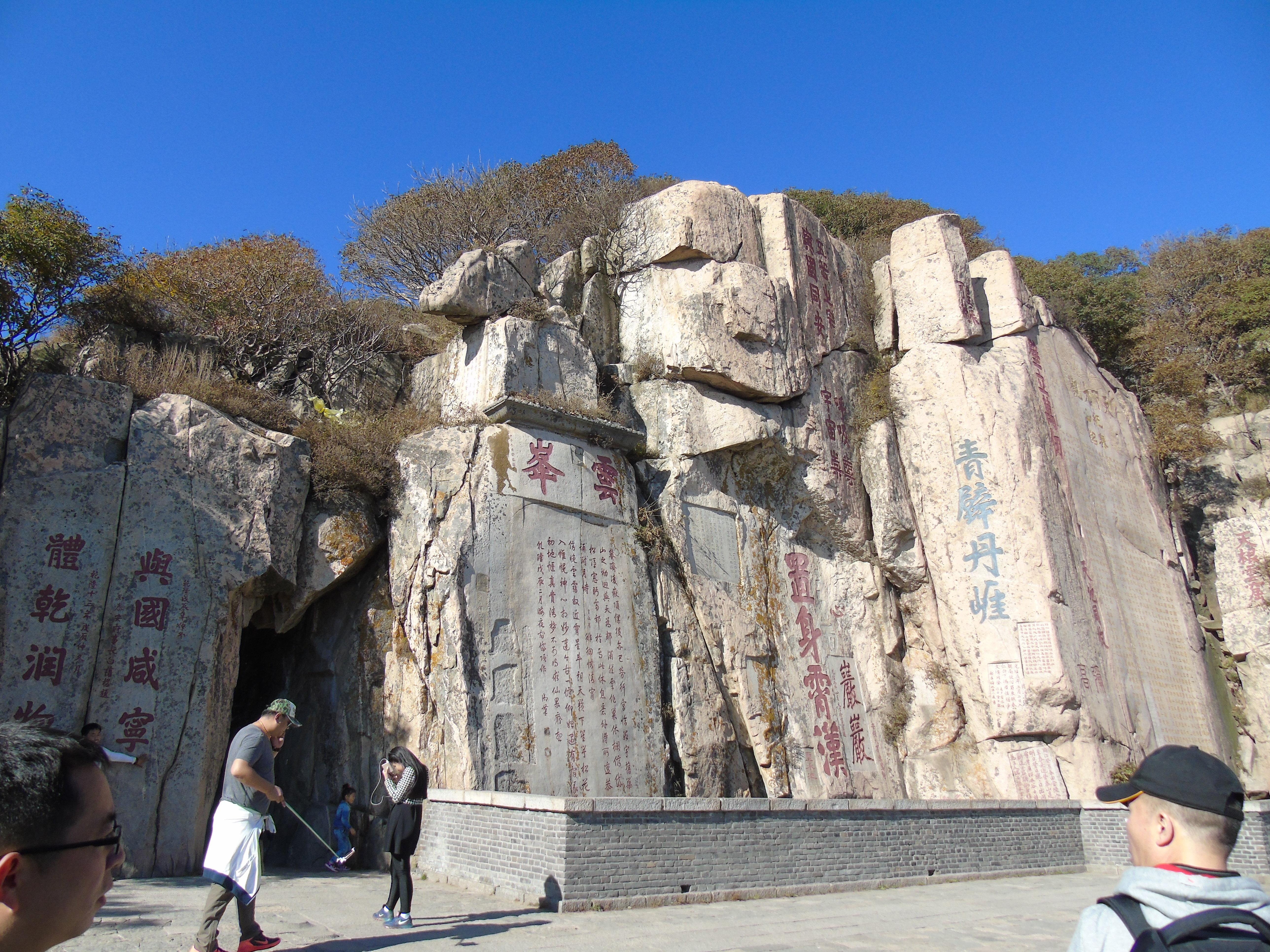 泰山对于中国人来说再熟悉不过,自古以来,中国人就崇拜泰山,有泰山安,四海皆安的说法。在汉族传统文化中,泰山一直有五岳独尊的美誉。古代历朝历代不断在泰山封禅和祭祀,并在泰山上下建庙塑神,刻石题字。古代的文人雅士对泰山仰慕备至。泰山宏大的山体上留下了20余处古建筑群,2200余处碑碣石刻。许多文人墨客留下许许多多文章,有关泰山的诗句和词语举不胜举。 而我登泰山源于四十年前初中时读过的我国著名散文家杨朔《泰山极顶》的散文,杨朔把泰山比是一大幅徐徐展开的青绿山水画的画卷,登泰山犹如画卷徐徐展开,描写登泰山极