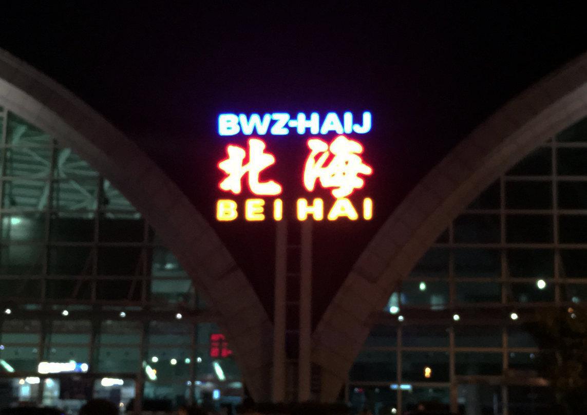 唯美景美图长留——杭州至北海涠洲岛五日