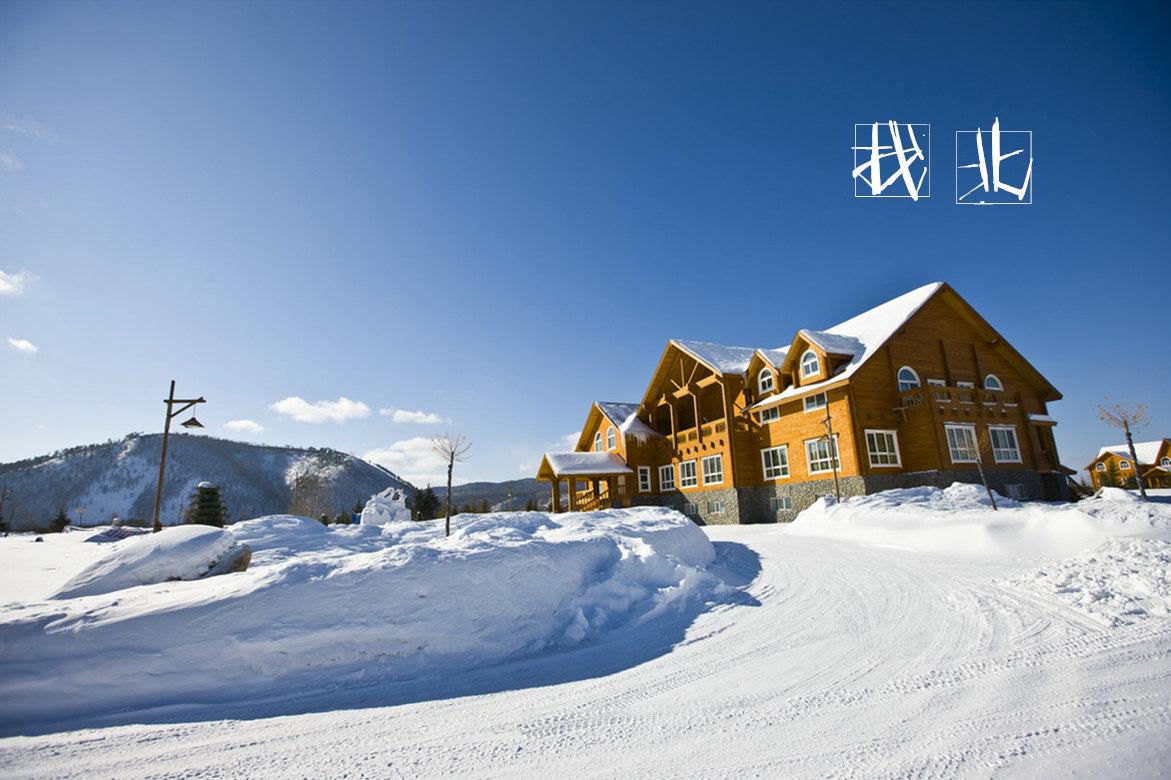 【携程攻略】黑龙江北极村适合朋友出游旅游吗