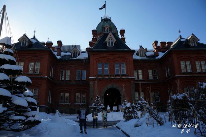 北海道旧政厅建于 1888 年,砖瓦结构的外观具有美国式新巴洛克建筑