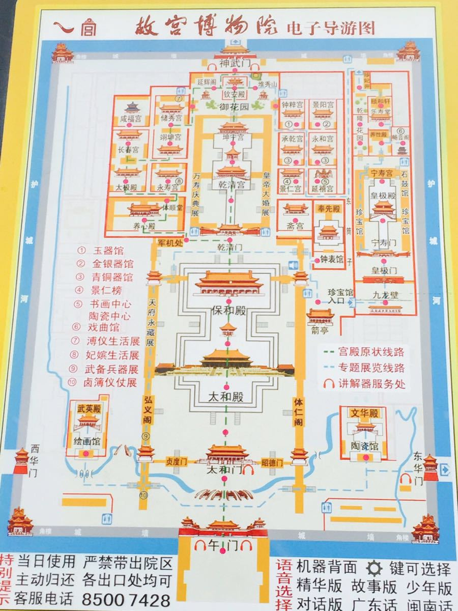 故宫手绘地图高清版