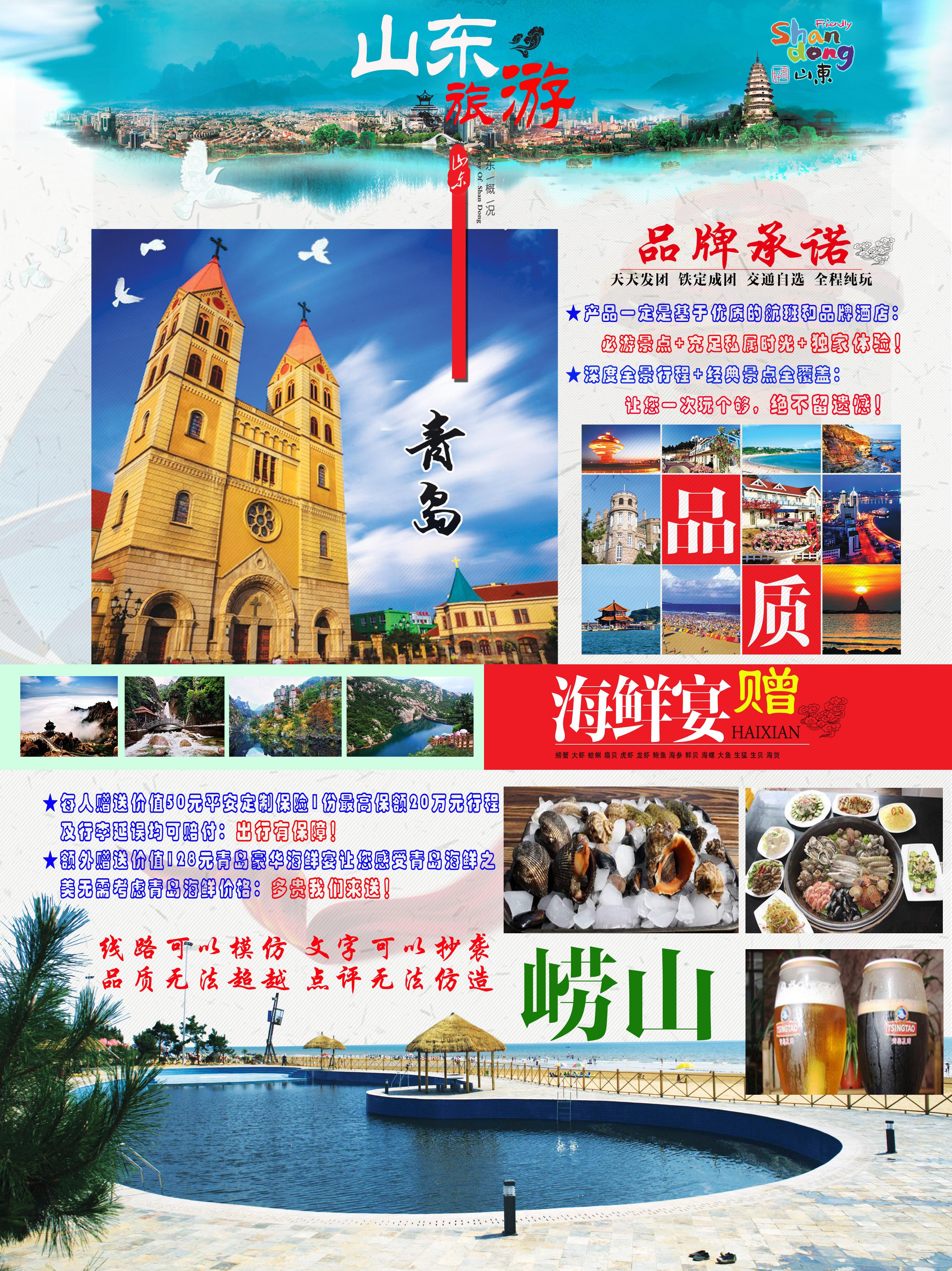 之旅苏绣苏州+蓬莱+烟台+青岛5日4晚跟团游威海美食美食图片