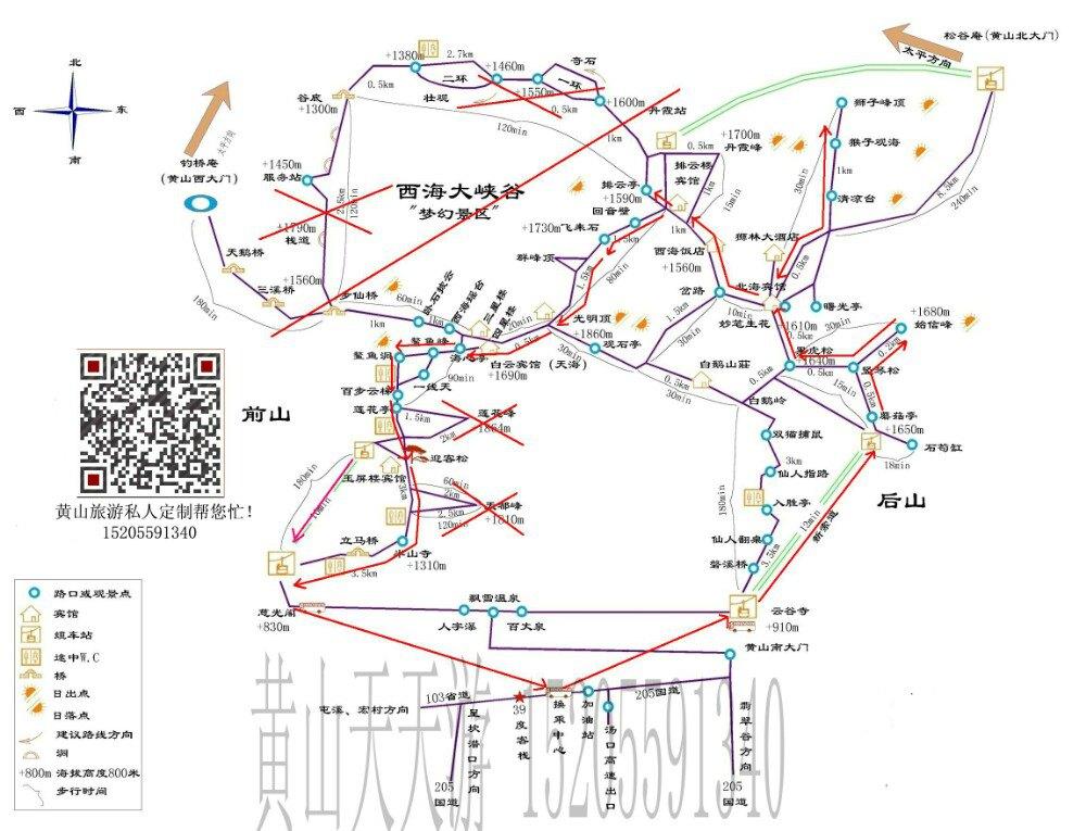 火车站坐20元的班车,黄山至屯溪