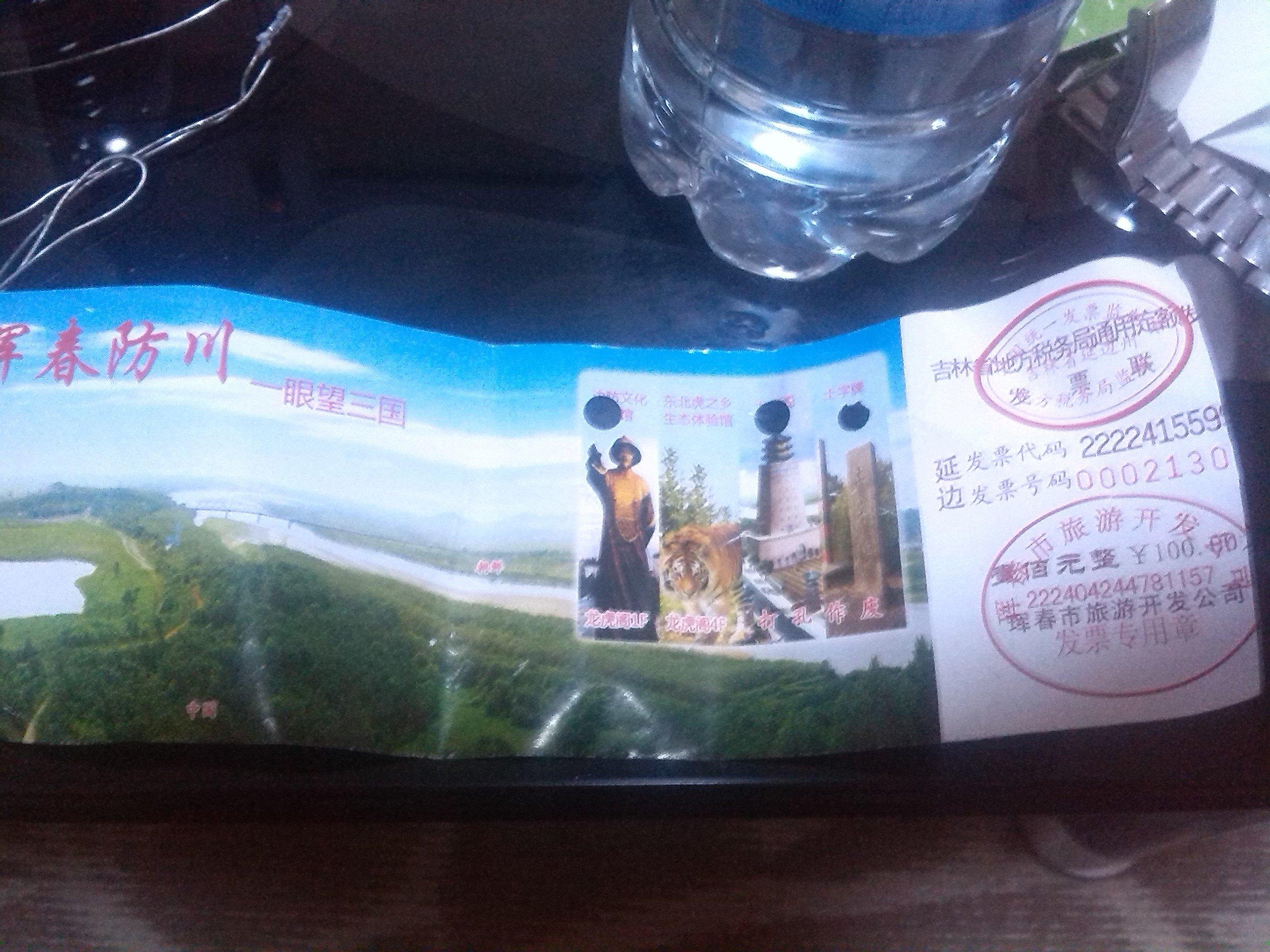 防川风景区,珲春防川风景区攻略/地址/图片/门票