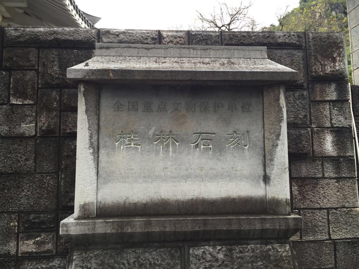 桂海碑林博物馆