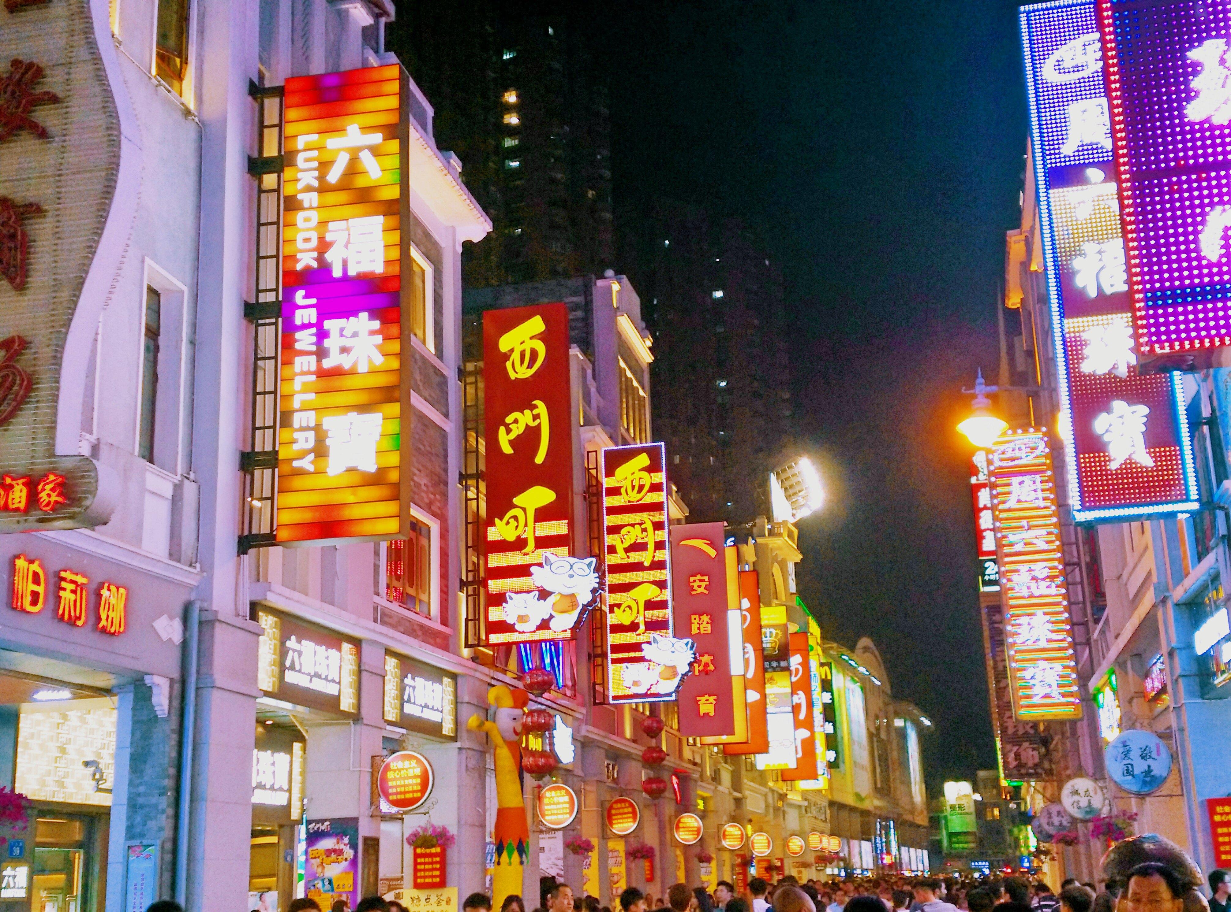 【携程攻略】广东上下九步行街适合情侣出游旅游吗