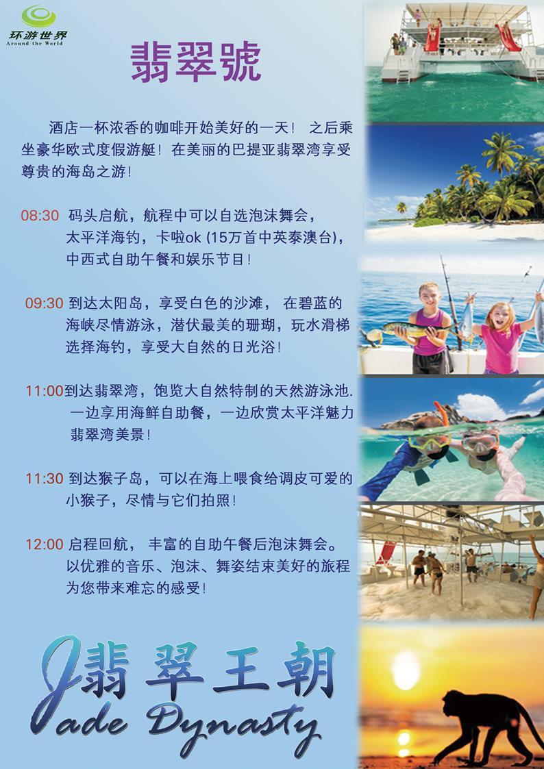 泰国曼谷+芭提雅6日5晚跟团游·全程国际5星-泰式