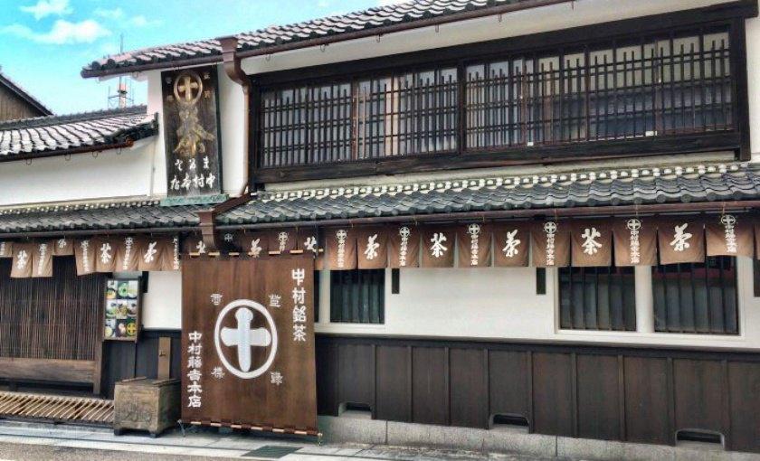 中村藤吉(本店)