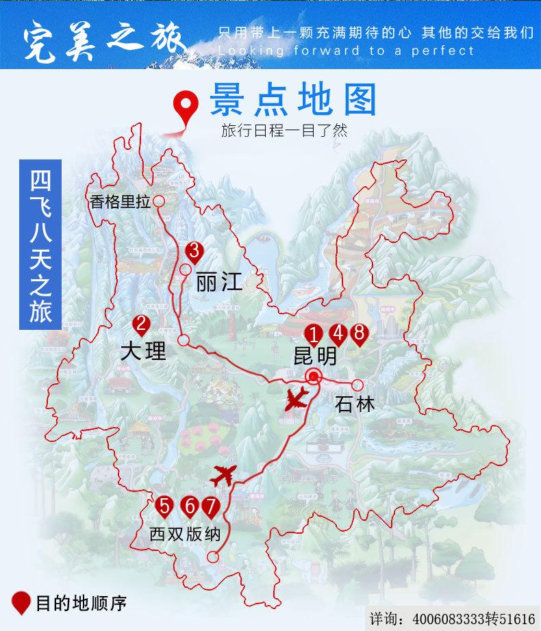 云南昆明+大理+丽江+西双版纳8日7晚跟团游·四飞机