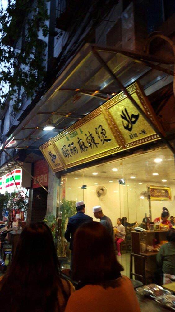 古色古香西安城,美食回民美食街深圳市美味下水径布吉图片